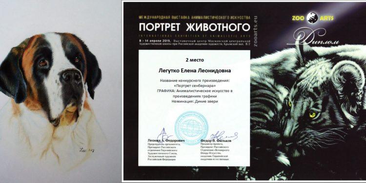 Победа в выставке «Портрет животного»