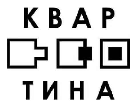 Приглашение на выставку в галерею «КВАРТИНА»