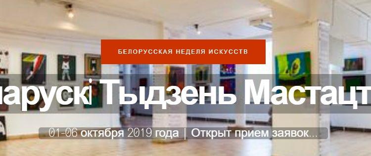 Белорусская Неделя Искусств – BELARUS ART WEEK