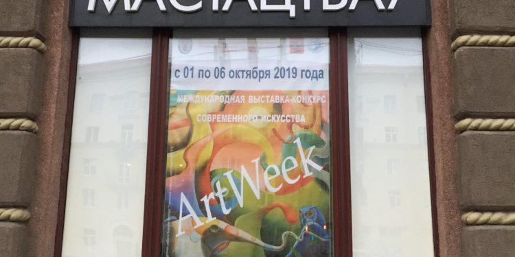 Victories in the Belarusian Artweek